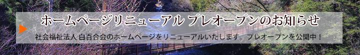 社会福祉法人 白百合会ホームページ リニューアルプレオープン