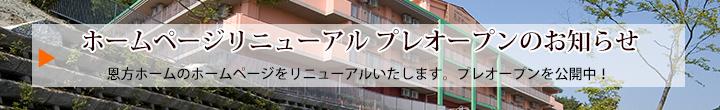 社会福祉法人白百合会 増戸ホーム ホームページ リニューアルプレオープン