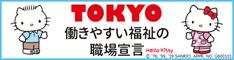 TOKYO働きやすい福祉の職場宣言